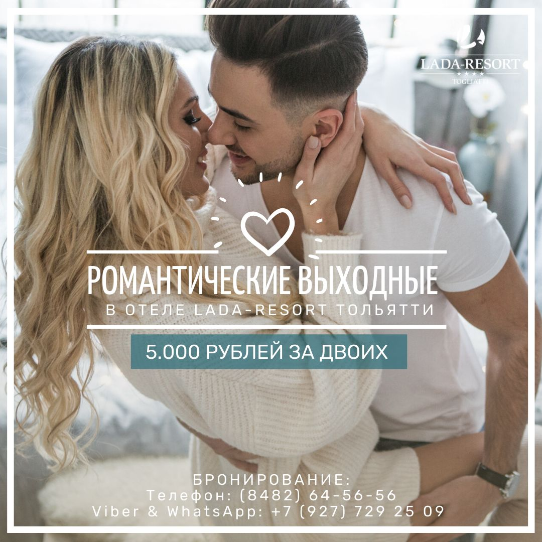 romantic weekend LADA RESORT